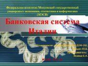 Федеральное агентство Московский государственный университет экономики статистики и