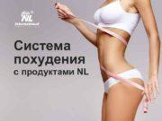 Система похудения с продуктами NL Сегодня обсудим