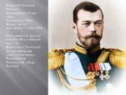 Николай II Николай Романов Дата рождения