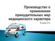 Производство о применении принудительных мер медицинского характера Глава