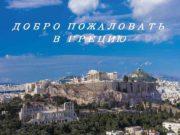 ДОБРО ПОЖАЛОВАТЬ В ГРЕЦИЮ НАПРАВЛЕНИЕ ГРЕЦИЯ Греция