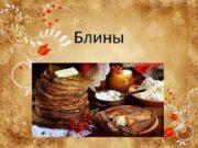 Блины Блины кулинарное изделие приготавливаемое жареньем