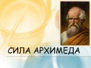 СИЛА АРХИМЕДА ЧТО ТАКОЕ СИЛА АРХИМЕДА Закон