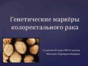 Генетические маркёры колоректального рака Студентка III курса ПФ