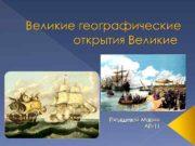 Великие географические открытия Великие Пятышевой Марии АП-11