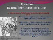 Початок Великої Вітчизняної війни 22 червня 1941 р