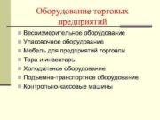 Оборудование торговых предприятий n Весоизмерительное оборудование n Упаковочное