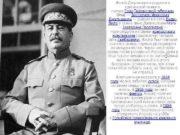 Иосиф Джугашвили родился в грузинской семье в