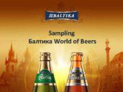 Sampling Балтика World of Beers Цели sampling