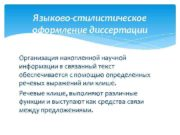 Языково-стилистическое оформление диссертации Организация накопленной научной информации в