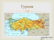 Турция СИДОРОВА ОЛЬГА Ф_11 ТУРЦИЯ Турецкая Республика