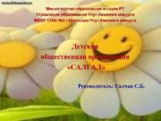 Министерство образования и науки РТ Управление образования Улуг-Хемского