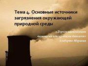 Тема 4 Основные источники загрязнения окружающей природной среды