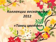 Коллекции весна-лето 2012 Танец цветов Описание коллекции