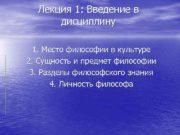 Лекция 1 Введение в дисциплину 1 Место философии
