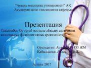 Астана медицина университеті АҚ Акушерия және гинекология кафедрасы