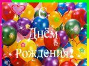 Наташенька Зайка моя Люблю тебя С днем