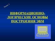 Л ия екц 3 ИНФОРМАЦИОННОЛОГИЧЕСКИЕ ОСНОВЫ ПОСТРОЕНИЯ ЭВМ