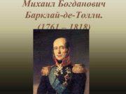 Михаил Богданович Барклай-де-Толли 1761 1818 Биография