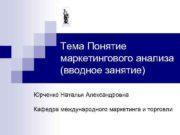 Тема Понятие маркетингового анализа вводное занятие Юрченко Наталья