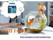 FLUVAL FISH FOOD РЕВОЛЮЦИЯ В КОРМЛЕНИИ РЫБ