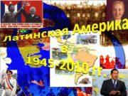 Латинская Америка Латинская Америка собирательное наименование