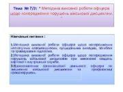 Тема 7 2 Методика виховної роботи офіцера