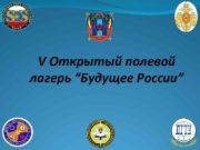 V Открытый полевой лагерь Будущее России