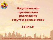 Национальная организация российских скаутов-разведчиков НОРС-Р Юр регистрация Межрегиональная