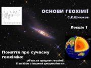ОСНОВИ ГЕОХІМІЇ С Є Шнюков Лекція 1 Поняття