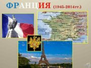 ФРАНЦИЯ 1945 -2014 гг План 1