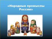 Народные промыслы России В российском государстве