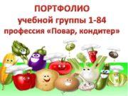 ПОРТФОЛИО учебной группы 1 -84 профессия Повар кондитер