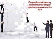 Концепція менеджменту заінтересованих сторін сутність та значення для