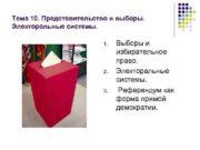Тема 10 Представительство и выборы Электоральные системы 1