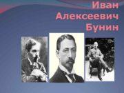 Иван Алексеевич Бунин детство Иван Алексеевич Бунин