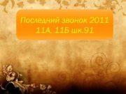 Последний звонок 2011 11 А 11 Б шк