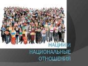 НАЦИИ И НАЦИОНАЛЬНЫЕ ОТНОШЕНИЯ Примерный план Этнические