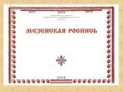 Мезенская роспись — одна из наиболее древних русских