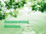 Экологические факторы Экологические факторы это отдельные