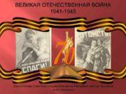 ВЕЛИКАЯ ОТЕЧЕСТВЕННАЯ ВОЙНА 1941 -1945 Война Союза Советских