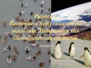 Раздел 1 Введение в популяционную экологию Популяция как
