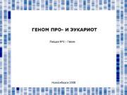 ГЕНОМ ПРО- И ЭУКАРИОТ Новосибирск 2008 Лекция №5