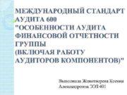 МЕЖДУНАРОДНЫЙ СТАНДАРТ АУДИТА 600 ОСОБЕННОСТИ АУДИТА ФИНАНСОВОЙ ОТЧЕТНОСТИ