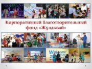 Корпоративный благотворительный фонд Жұлдызай Корпоративный благотворительный фонд