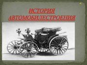 ИСТОРИЯ АВТОМОБИЛЕСТРОЕНИЯ История компании Rover Полное название