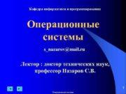 Кафедра информатики и программирования Операционные системы s_nazarov mail ru