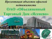 Презентация объектов офисной недвижимости ОАО Объединенный Торговый Дом
