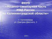 ФКУЗ Медико-санитарная часть МВД России по Калининградской области