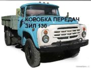 КОРОБКА ПЕРЕДАЧ ЗИЛ 130 Назначение коробки передач